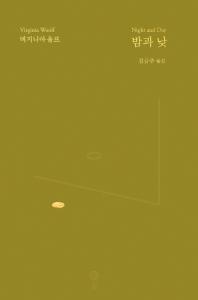 밤과 낮(버지니아 울프 전집 8)(양장본 HardCover)