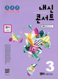 중학 영어 중3 기출문제집 1학기 중간고사(동아 김성곤)(2018)(내신콘서트)