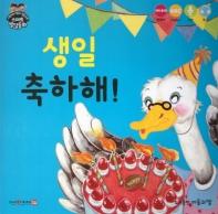 생일 축하해(사랑하는 아들과 딸을 위한 스마트발달동화)(보드북)