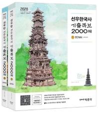 선우 한국사 기출족보 2000제 세트(2020)(전2권)