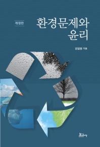 환경문제와 윤리(개정판)