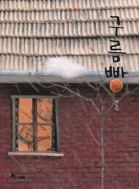 구름빵(양장본 HardCover)