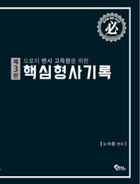 핵심 형사기록(오로지 변시 고득점을 위한)(3판)(전2권)