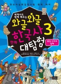 와글와글 만화 한국사 대탐험. 3: 통일 신라와 발해(세계사도 함께 배우는)