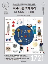 자수소품 액세서리 Class Book