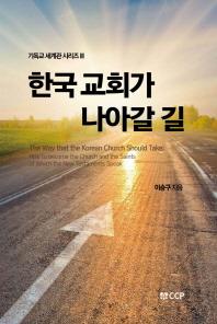 한국 교회가 나아갈 길(기독교 세계관 시리즈 3)