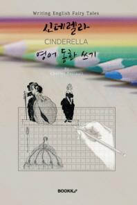 신데렐라 영어동화 쓰기 (영어원서) : CINDERELLA - English Fairy Tales
