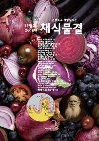 채식물결(2018년 11월호)(창간호)