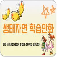 [헤밍웨이] 최신신간 생태자연 학습만화 (전10권)