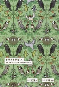 [해외]トリノトリビア 鳥類學者がこっそり敎える野鳥のひみつ