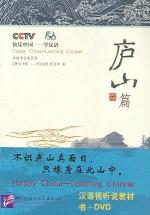 즐거운 중국어 CCTV(여산편)(중문판) 快樂中國學漢語(廬山篇)(DVD 1장 포함