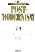편력(POST-MODERNISM)