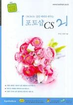 포토샵 CS 2(OK OK OK 알찬 예제로 배우는)(CD1장포함)