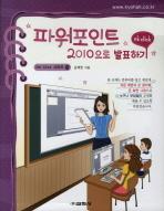 파워포인트 2010으로 발표하기(OK CLICK 시리즈 18)