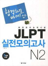 JLPT 실전모의고사 N2(합격하길바래)(CD1장포함)