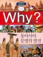 Why 세계사: 동아시아 문명의 발전