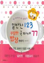 밑반찬123 국찌개77(푸짐한 밥상차리기 2)