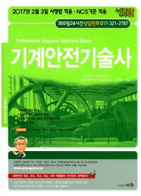 기계안전기술사(개정증보판 5판)