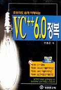 VC++ 6.0 정복(CD1장포함)