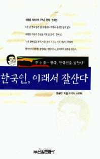 한국인 이래서 잘산다
