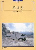 오대산(빛깔있는 책들 183)