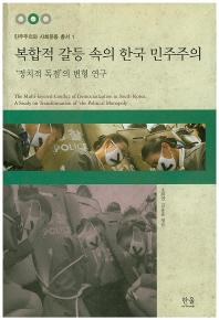 복합적 갈등 속의 한국 민주주의(민주주의와 사회운동 총서 1)