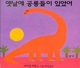 옛날에 공룡들이 있었어(비룡소의 그림동화 82)
