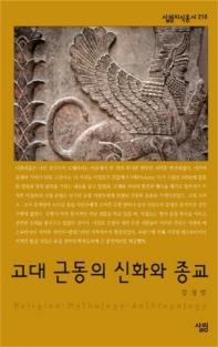 고대 근동의 신화와 종교(살림지식총서 218)