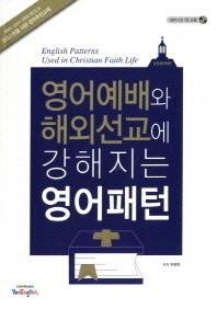 영어예배와 해외선교에 강해지는 영어패턴(CD1장포함)