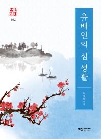 유배인의 섬 생활(세창역사산책 12)