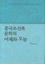 중국조선족 문학의 어제와 오늘(양장본 HardCover)