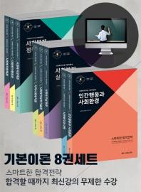 사회복지사 1급 기본이론서 전 8권 세트(2020년 18회 대비)(전8권)