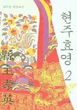 현주효영 2