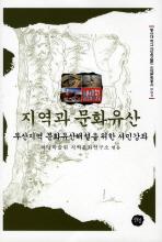 지역과 문화유산(동아대학교 석당학술원 지역문화총서 3)(양장본 HardCover)