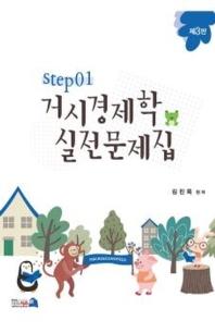 거시경제학 실전문제집 STEP. 1