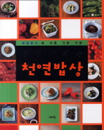 천연밥상(몸 맑아지는)
