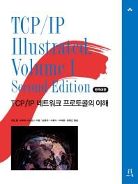 TCP IP Illustrated Volume. 1(TCP/IP 네트워크 프로토콜의 이해)(2판)