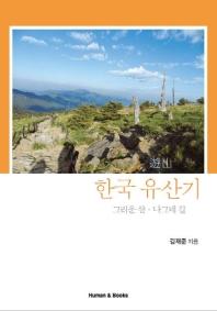 한국 유산기 그리운산 나그네길