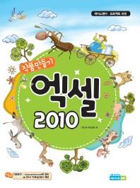엑셀 2010(작품만들기)