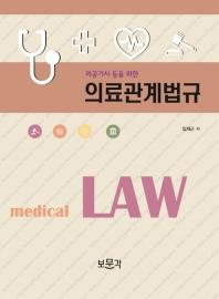 의료관계법규(의공기사 등을 위한)