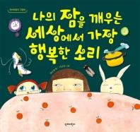 나의 잠을 깨우는 세상에서 가장 행복한 소리  단비어린이 그림책