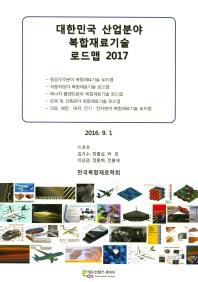 대한민국 산업분야 복합재료기술 로드맵(2017)