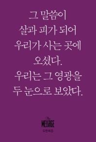 메시지 요한복음(미니북)