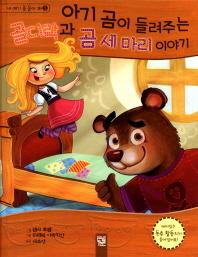 아기 곰이 들려주는 골디락과 곰 세마리 이야기