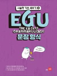 중학 문장 형식(2020)(EGU)(서술형 기초 세우기 2)
