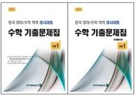 전국 영어/수학 학력 경시대회 수학 기출문제집(후기) 초등1(전2권)