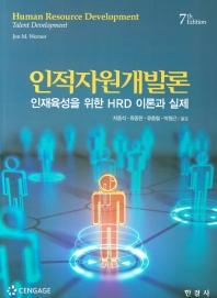인적자원개발론(7판)