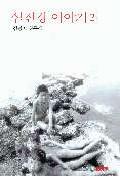 섬진강 이야기 2