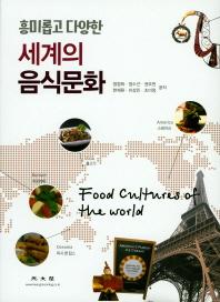 세계의 음식문화(흥미롭고 다양한)