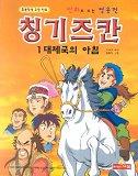 칭기즈칸 1(만화로 보는 영웅전)